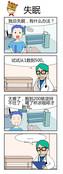 医院的人 第10回
