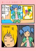 抑郁的小萍漫画
