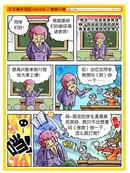 英语老师漫画