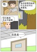 怎么报复漫画