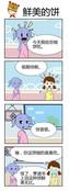 真有趣啊漫画
