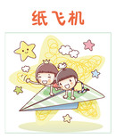 纸飞机漫画
