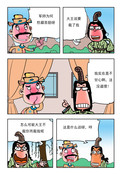 网开一面漫画