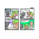 回锅肉漫画