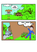 简单爱漫画