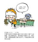 交罚款漫画