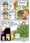 辣椒水饮料漫画