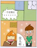 老板娘漫画