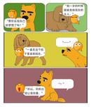 两只狗狗漫画