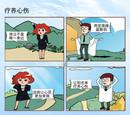 疗养心伤漫画