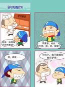 驴肉卷饼漫画