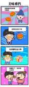 美味帮手漫画