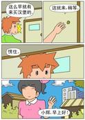 免费服务员漫画