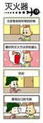 灭火器漫画