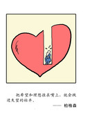 希望和理想漫画