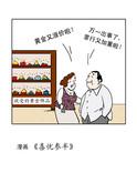 喜忧参半漫画