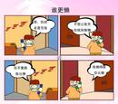 小笨东东漫画