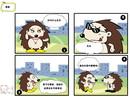 小刺猬漫画