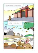 小奉公如法漫画