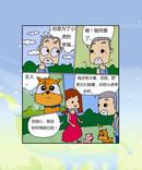 小虎的幸福漫画