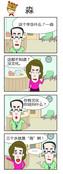 小记事漫画