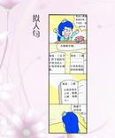 拟人句漫画
