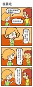 七个球漫画