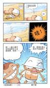 日光浴漫画