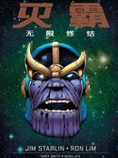 灭霸:无限终结漫画