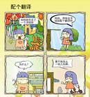 配个翻译漫画