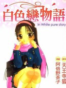白色恋物语漫画