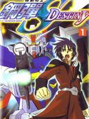 高达SEED-Destiny 第1卷