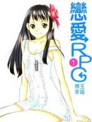 恋爱RPG漫画