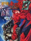 赤蝎13 第45卷