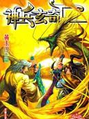 神兵玄奇F 第2卷