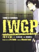 IWGP電子之星漫画