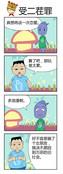 受二茬罪漫画