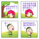 成长畸形漫画