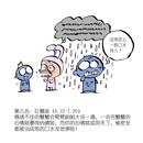 大刑伺候漫画