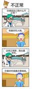大医院好漫画