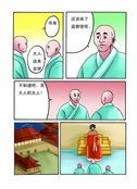 第三方漫画