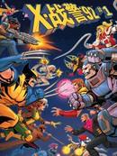 X战警'92 第2话