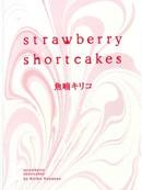 草莓蛋糕漫画