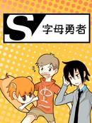 S.字母勇者漫画