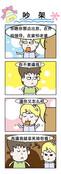 争吵瞬间漫画