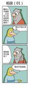 动物的乐园漫画