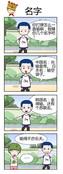 怪同桌漫画