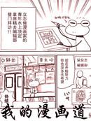 我的漫画道漫画