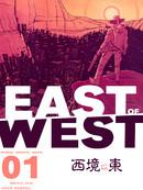 西境以东 第5话