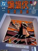 蝙蝠侠:哥谭冒险漫画